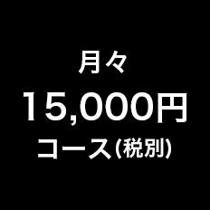 月々15,000円コース